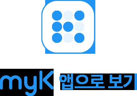 myK 앱으로 보기